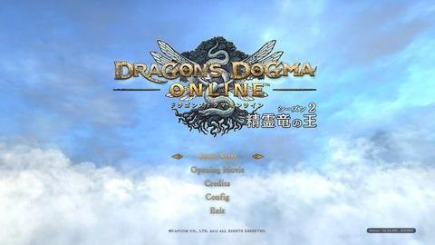 ドラゴンズドグマ オンライン_20170209014756.jpg